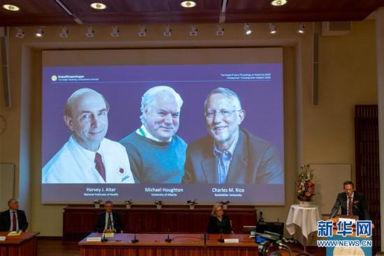 (国际)(1)三名科学家分享2020年诺贝尔生理学或医学奖