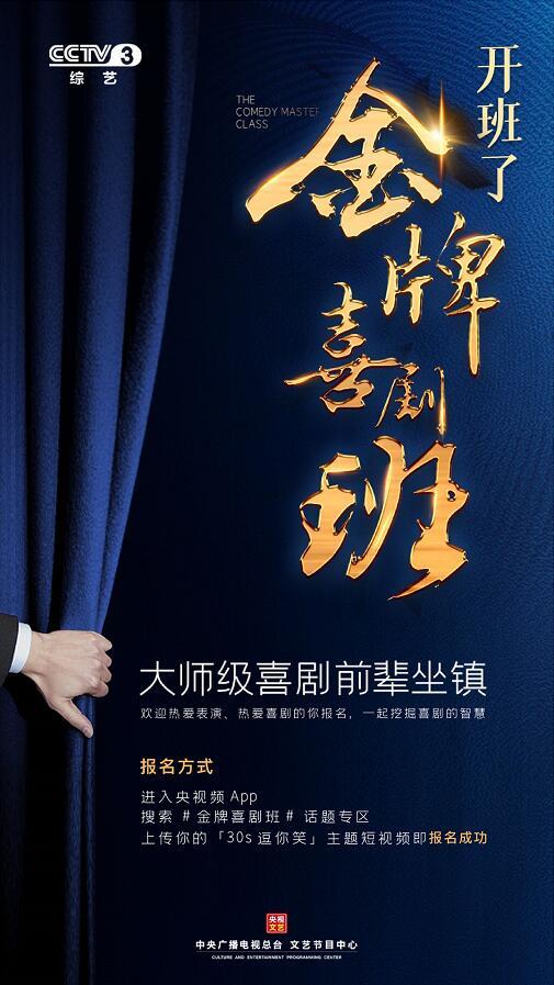 """众喜剧大师云集,央视《金牌喜剧班》30秒挑战""""逗你笑"""""""
