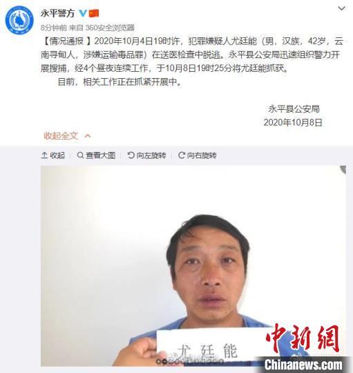 云南永平一嫌犯在送医检查中脱逃已被警方抓获(图)