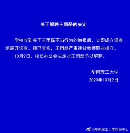 华南理工大学:王雨磊严重违背教师职业操守对其解聘