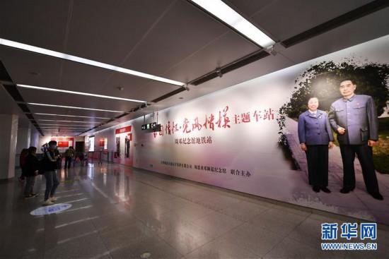 """(新华视界)(1)""""家国情怀・党风楷模""""主题车站亮相天津地铁"""