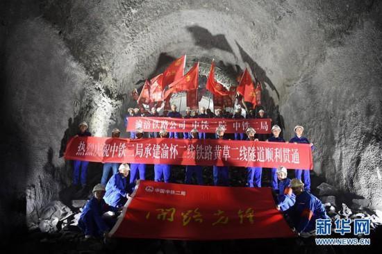 (经济)(1)渝怀铁路二线全线隧道顺利贯通