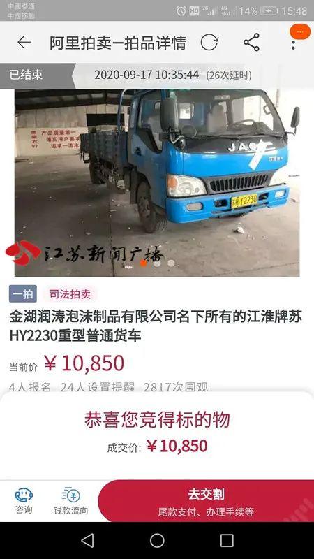 宿迁:同一辆车被两地法院查封 拍卖后无法过户