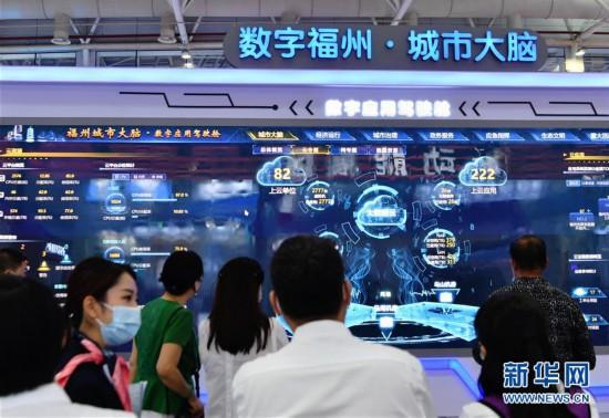 (科技)(2)第三届数字中国建立峰会正在祸州终结