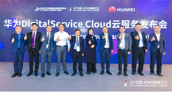 华为环球手艺办事部总裁汤启兵(中)战运营商、协作同伴取止业客户代表一路公布华为DigitalService Cloud云办事