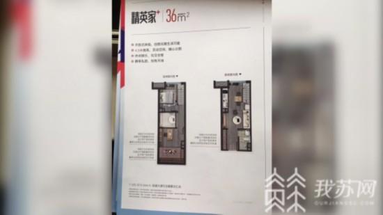 交房在即 南京中骏六号街区业主称精装公寓仍是毛坯