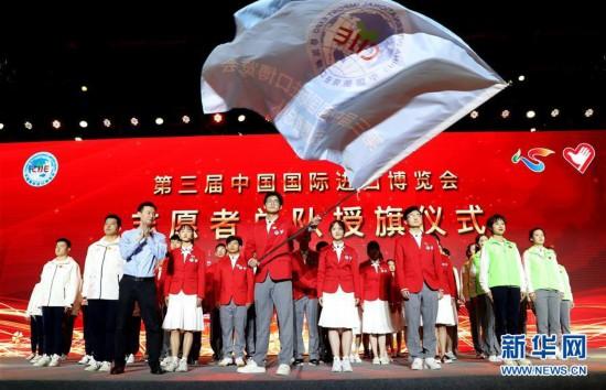(社会)(1)4800多名第三届进博会志愿者在上海宣誓上岗