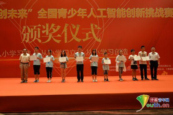 """第三届""""童创未来""""全国青少年人工智能创新挑战赛在京举行"""