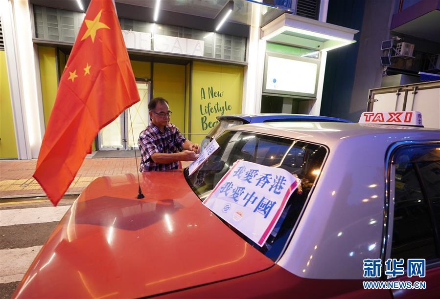 """(港澳台・图文互动)(9)挂国旗、促稳定:香港的士司机发起""""守护香港,风雨同舟""""大行动"""