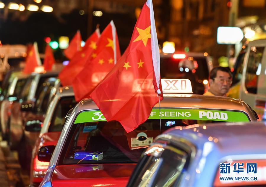 """(港澳台・图文互动)(12)挂国旗、促稳定:香港的士司机发起""""守护香港,风雨同舟""""大行动"""