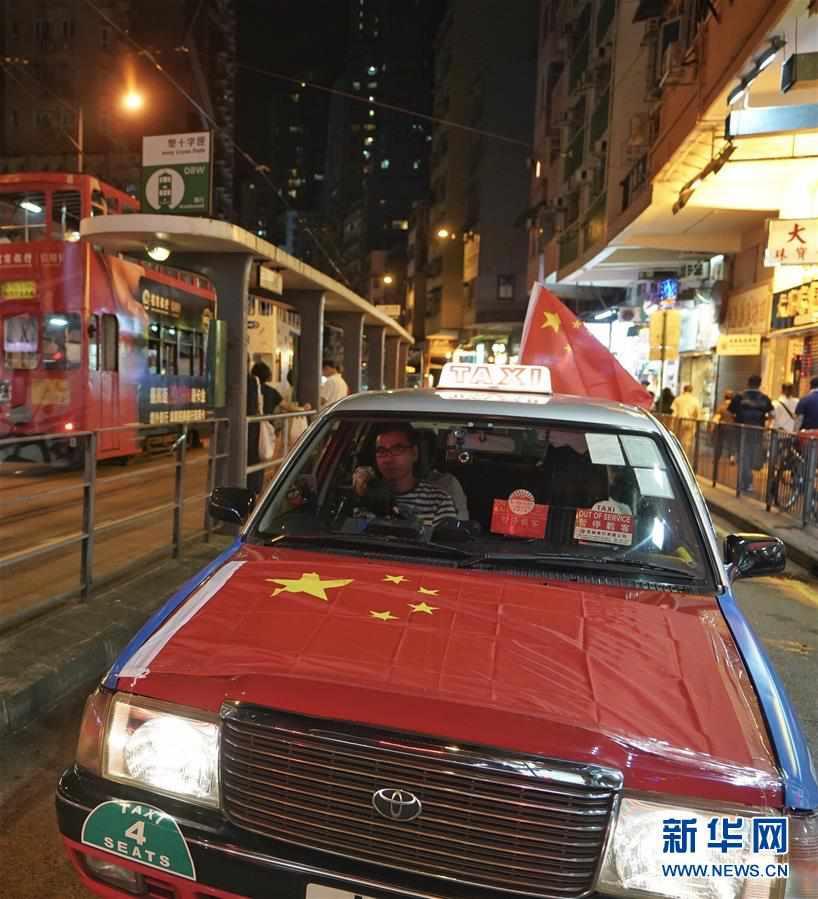"""(港澳台・图文互动)(8)挂国旗、促稳定:香港的士司机发起""""守护香港,风雨同舟""""大行动"""