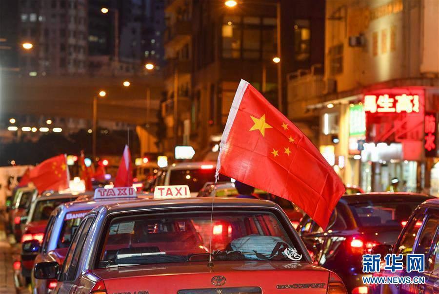 """(港澳台・图文互动)(10)挂国旗、促稳定:香港的士司机发起""""守护香港,风雨同舟""""大行动"""
