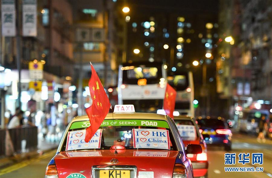 """(港澳台・图文互动)(14)挂国旗、促稳定:香港的士司机发起""""守护香港,风雨同舟""""大行动"""