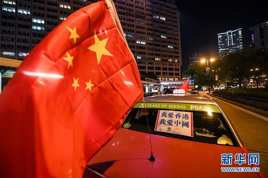 """(港澳台・图文互动)(5)挂国旗、促稳定:香港的士司机发起""""守护香港,风雨同舟""""大行动"""
