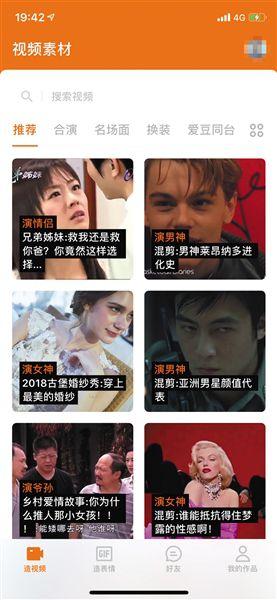 换脸软件ZAO走红网络隐私权肖像权存忧