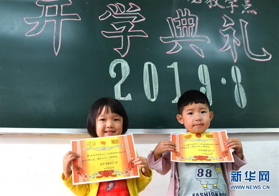 (图片故事)(11)乡村教师陈宏的新学期