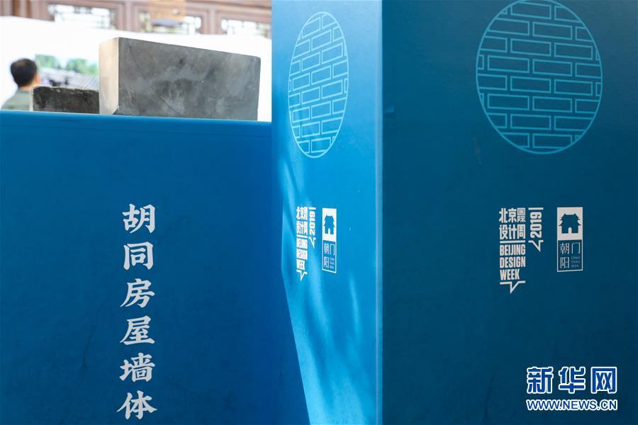 """(社会)(1)胡同里的""""北京设计周"""""""