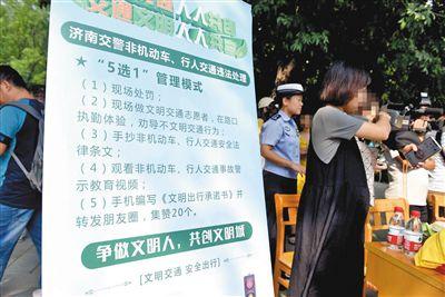 山东济南推出新举措 违规骑电动车发朋友圈集赞免罚款