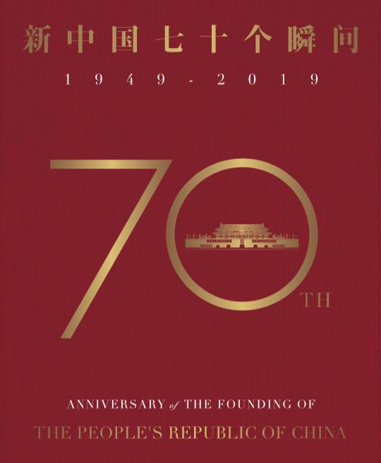 《新中国七十个瞬间》融媒体画册出版