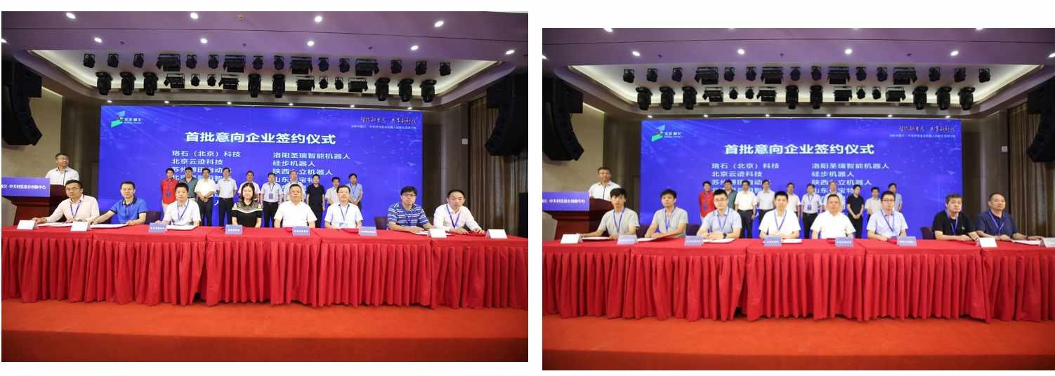 智能新生态,共享新时代mainhong建设中关村信息谷机器人创新生态研讨会举办