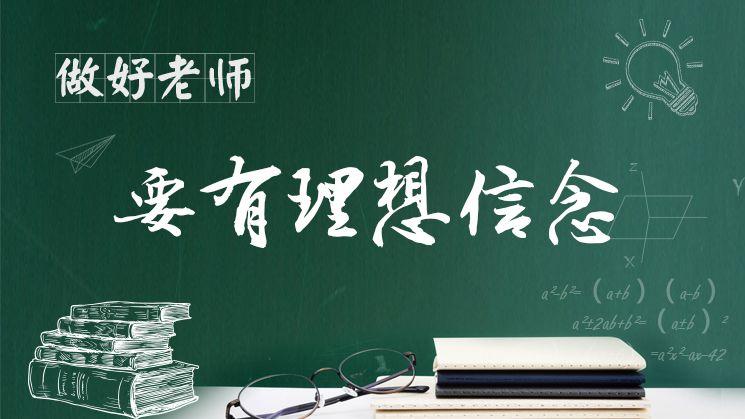 如何成为好老师,习近平殷切寄语