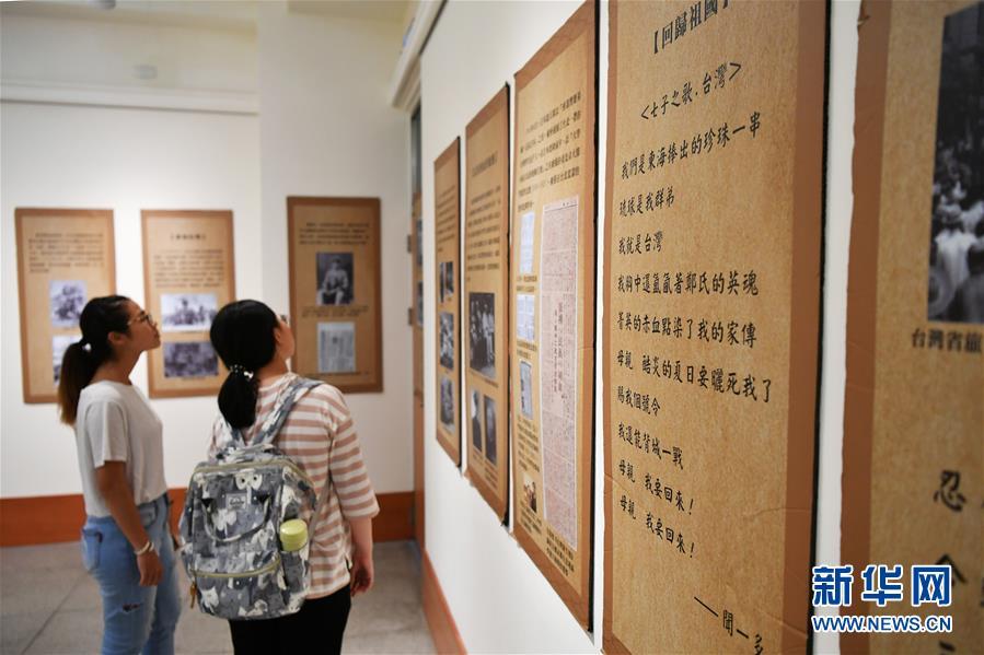 """(图文互动)(1)""""反殖民与台湾光复""""图文展第35站在台北开展"""