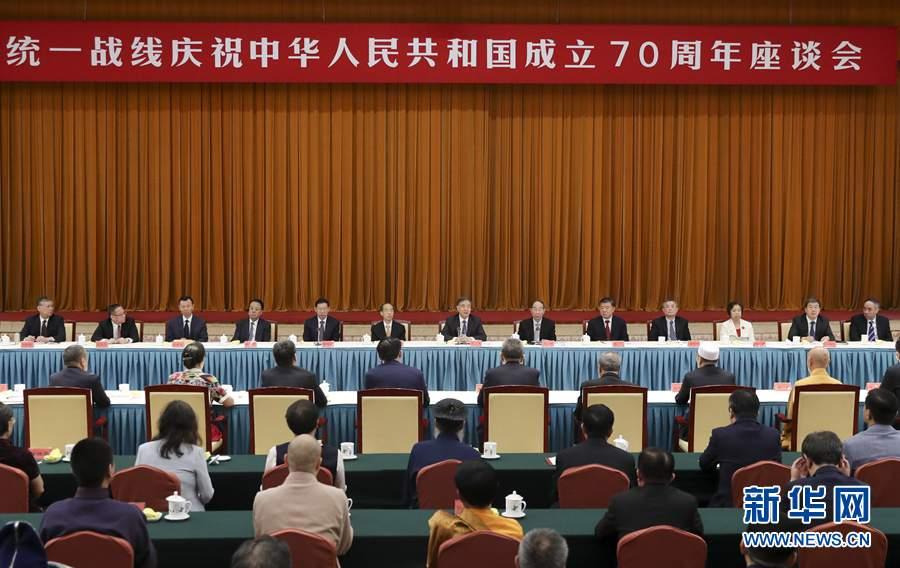 汪洋在统一战线庆祝中华人民共和国成立70周年座谈会上强调巩固