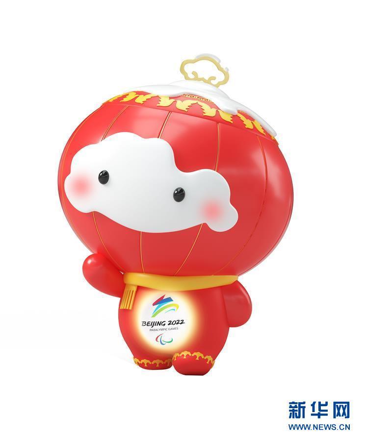 (体育)(2)北京2022年冬奥会吉祥物和冬残奥会吉祥物发布活动在京举行