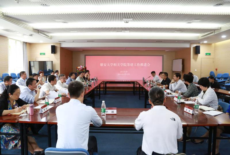 雄安大学将由北京大学牵头筹建