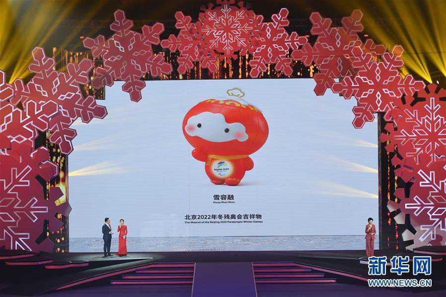 (体育)(6)北京2022年冬奥会吉祥物和冬残奥会吉祥物发布活动在京举行