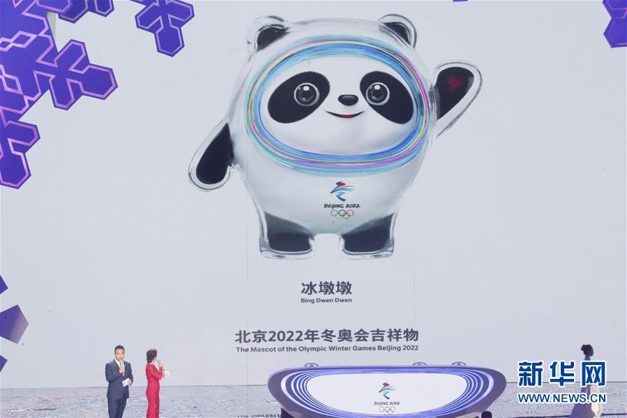 (体育)(3)北京2022年冬奥会吉祥物和冬残奥会吉祥物发布活动在京举行
