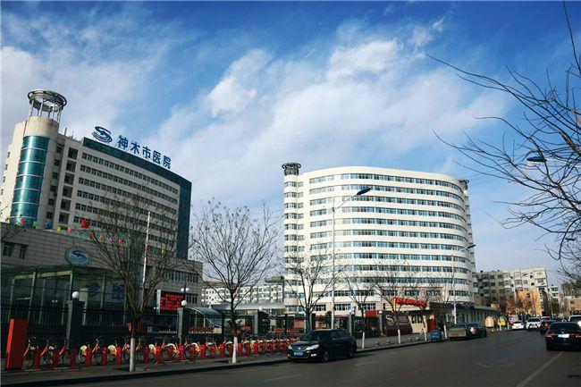 神木市医院