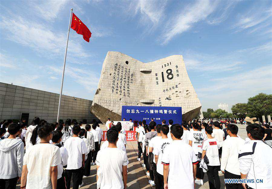 """88th anniversary of """"Sept. 18 Incident"""" marked in Shenyang"""