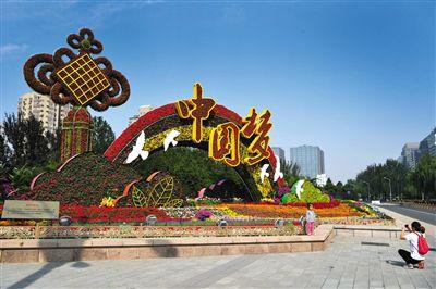长安街12处国庆花坛主题各异展现历史成就
