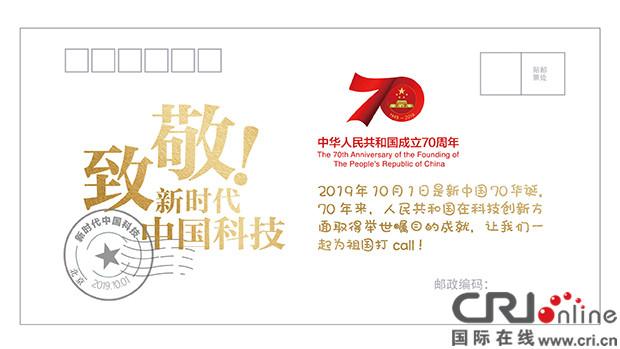 致敬!新时代3o8k com二四六天天好彩文字资枓的中国科技
