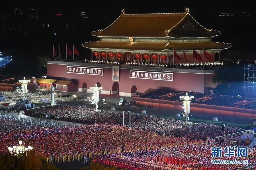 (国庆70周年・联欢活动)庆祝中华人民共和国成立70周年联欢活动在京举行