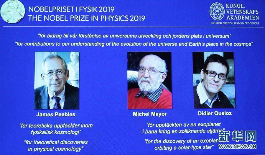 三名科学家分享2019年诺贝尔物理学奖