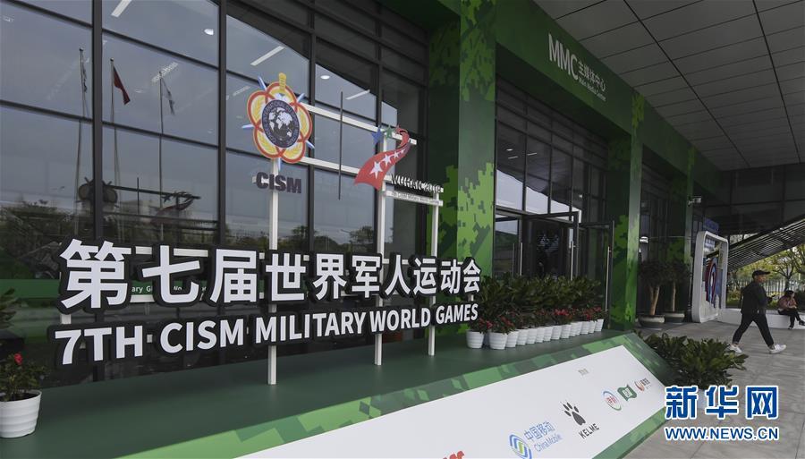 (军运会)(2)探访军运会主媒体中心