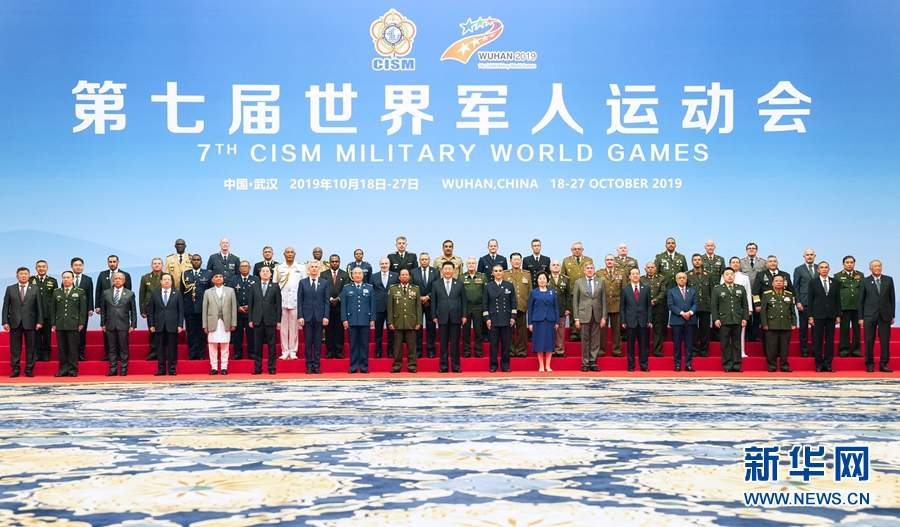 习近平集体会见各国防务部门和军队领导人及国际军事体育理事会主