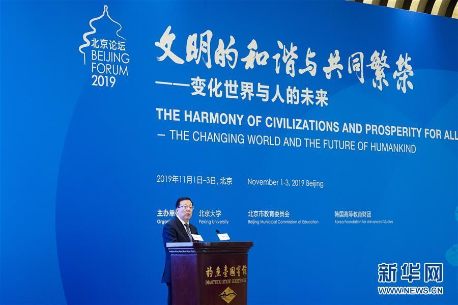 (社会)(1)北京论坛(2019)在京开幕