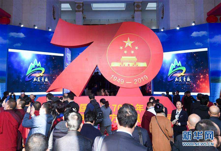 """(社会)(1)""""大美青海――新中国成立70周年青海民族自治地方发展成就展""""在京开幕"""