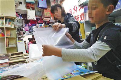 """塑料书皮""""垄断""""市场 被禁止强制使用"""