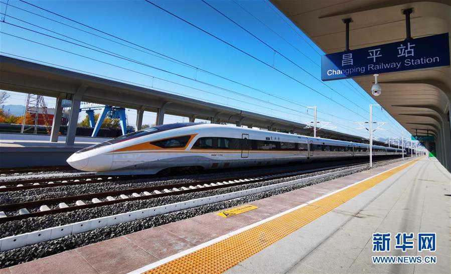 京张高铁智能动车组上线联调联试 从清河站始发