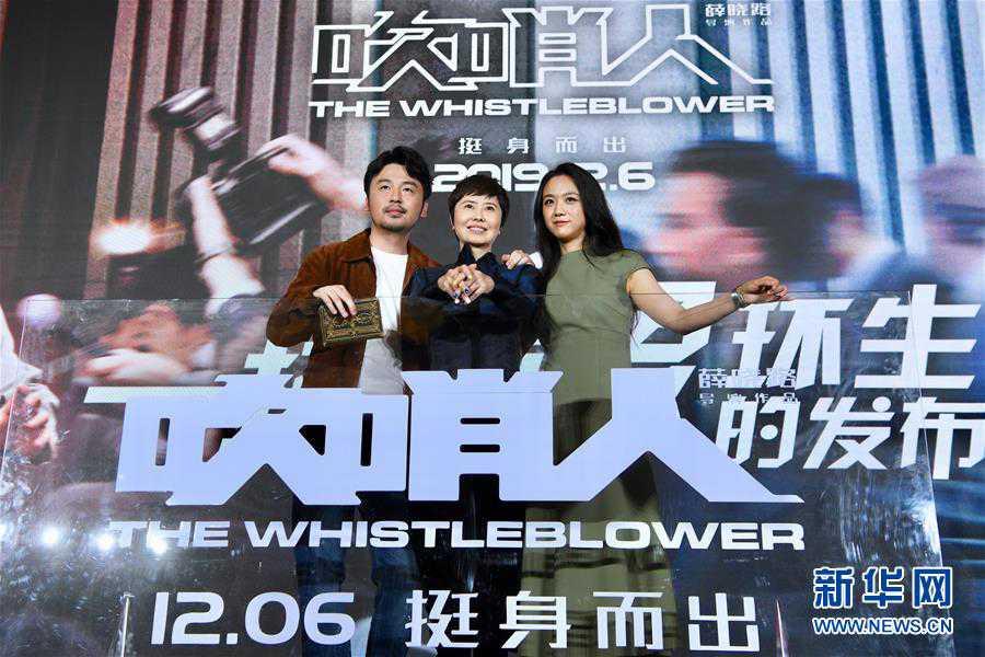 (文化)(1)电影《吹哨人》在第28届中国金鸡百花电影节上举行发布会