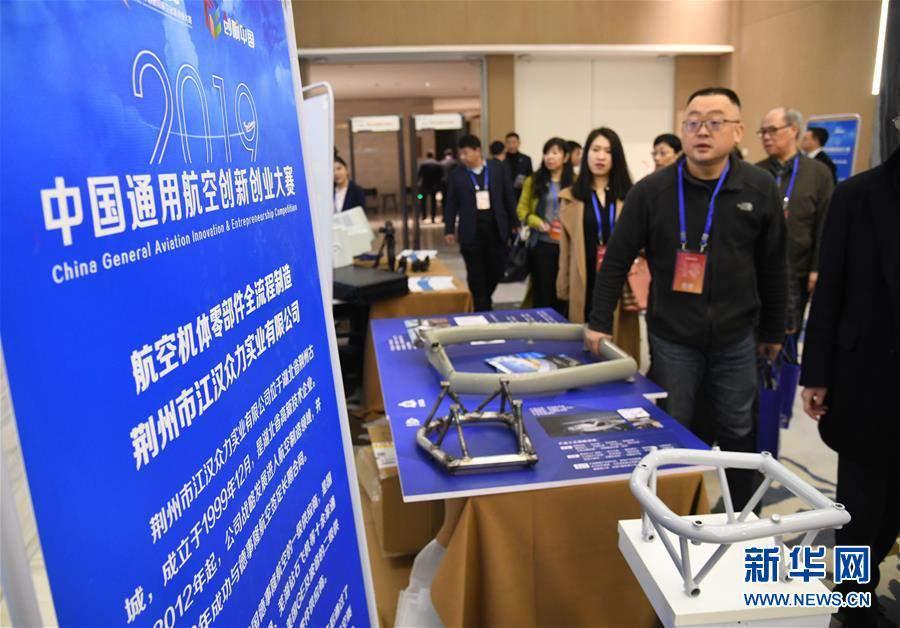 (科技)(1)2019中国通用航空创新创业大赛在青岛举行总决赛