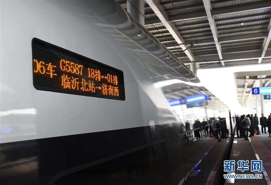 (经济)(7)沂蒙革命老区首次接入全国高铁网