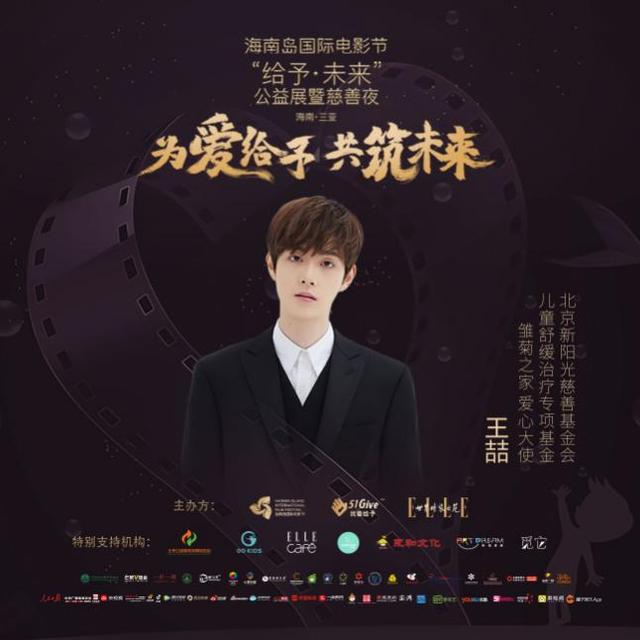 """海南國際電影節慈善夜 """"雛菊之家愛心大使""""王喆為愛發聲"""
