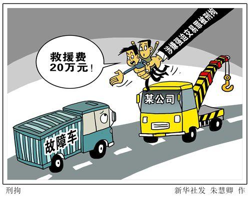 """湖南高速""""天价施救""""事件:涉事公司两人涉嫌强迫交易罪被刑拘"""