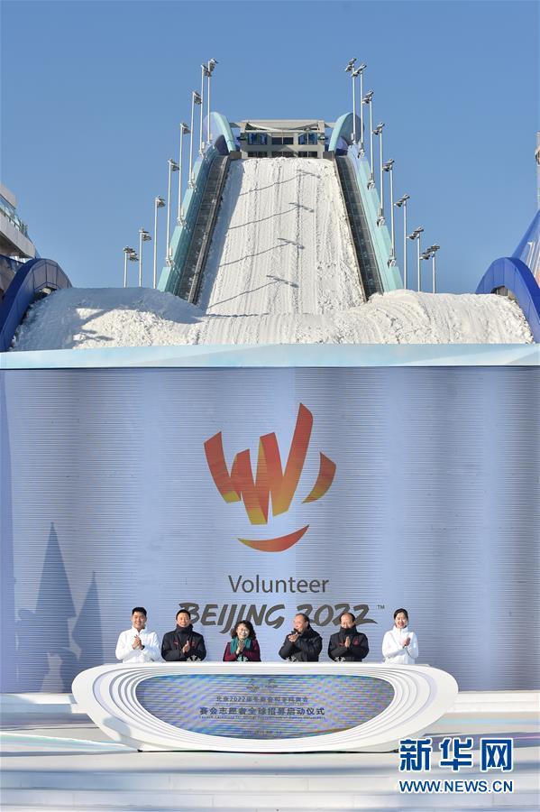 (體育)(6) 北京冬奧組委啟動賽會志願者全球招募