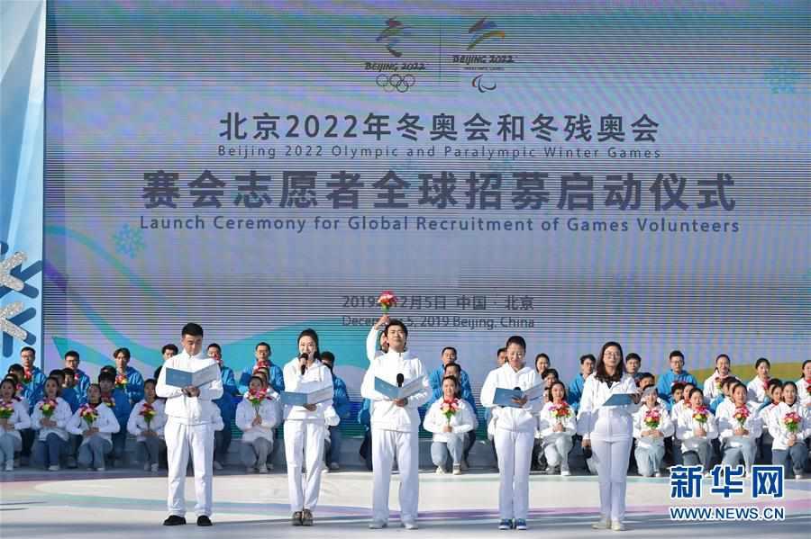(體育)(7) 北京冬奧組委啟動賽會志願者全球招募
